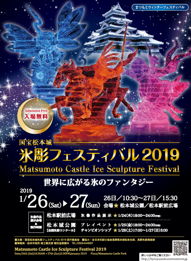 2019 Ice Sculpture Festival's brochure
