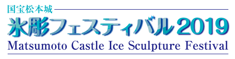 2019 Ice Sculpture Festival